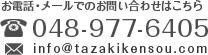 電話・メールでのお問い合わせはこちら【電話】048-977-6405【メール】info-tazakikensou.com