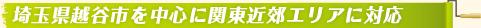 埼玉県越谷市を中心に関東近郊エリアに対応